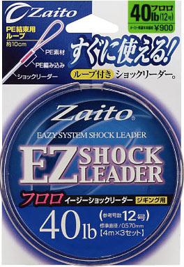 EZショックリーダー