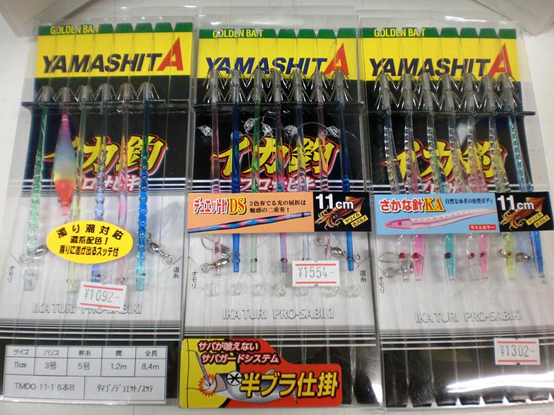 ヤマシタ イカ角