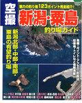 新潟・粟島釣り場ガイド