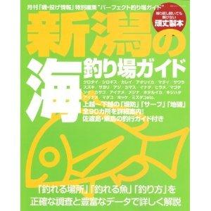 海悠出版 新潟の海釣り場ガイド